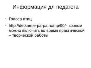 Информация дл педагога Голоса птиц http://detkam.e-pa-pa.ru/mp/90/- фоном мож