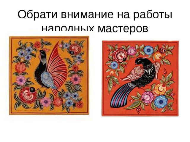 Обрати внимание на работы народных мастеров Существовала раньше легенда о син...