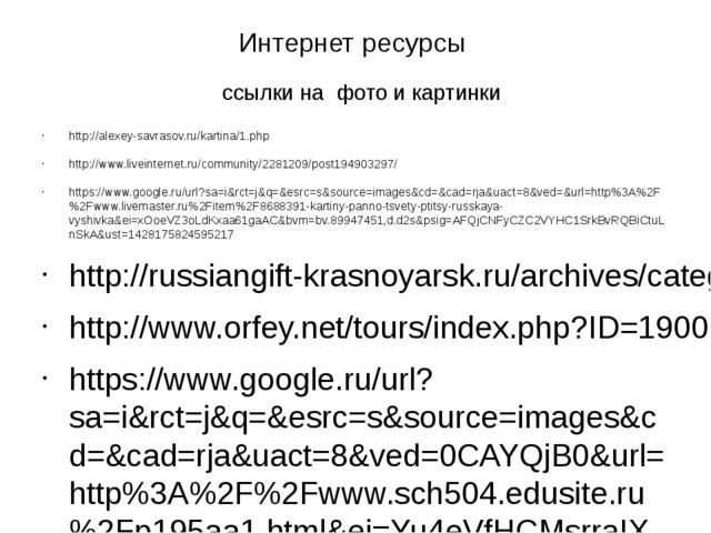 Интернет ресурсы ссылки на фото и картинки http://alexey-savrasov.ru/kartina/...