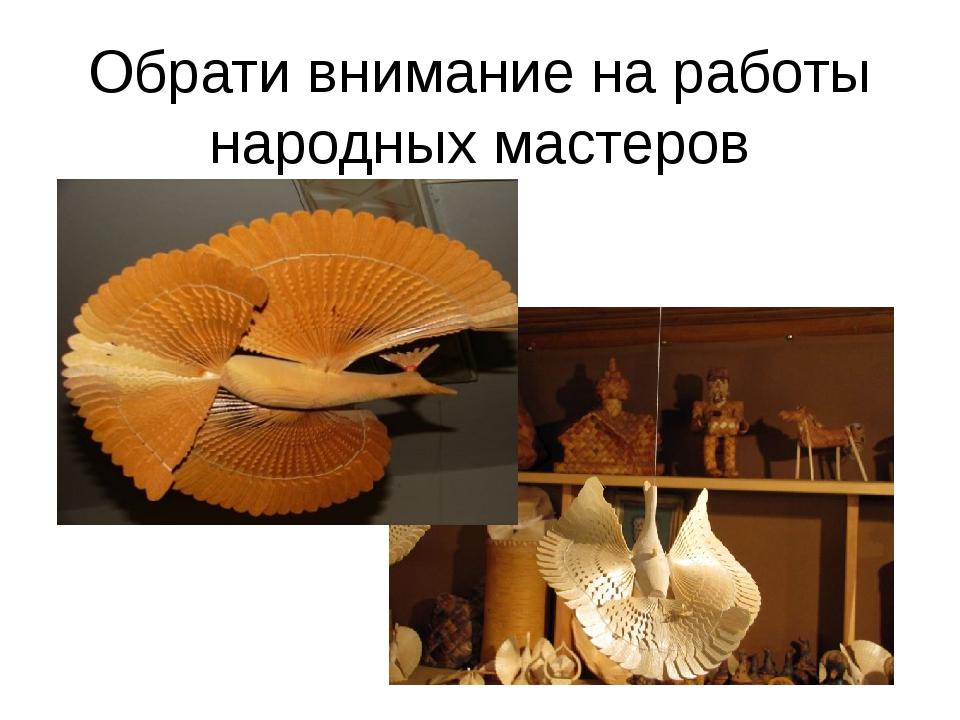 Обрати внимание на работы народных мастеров «На далёком севере в Архангельско...