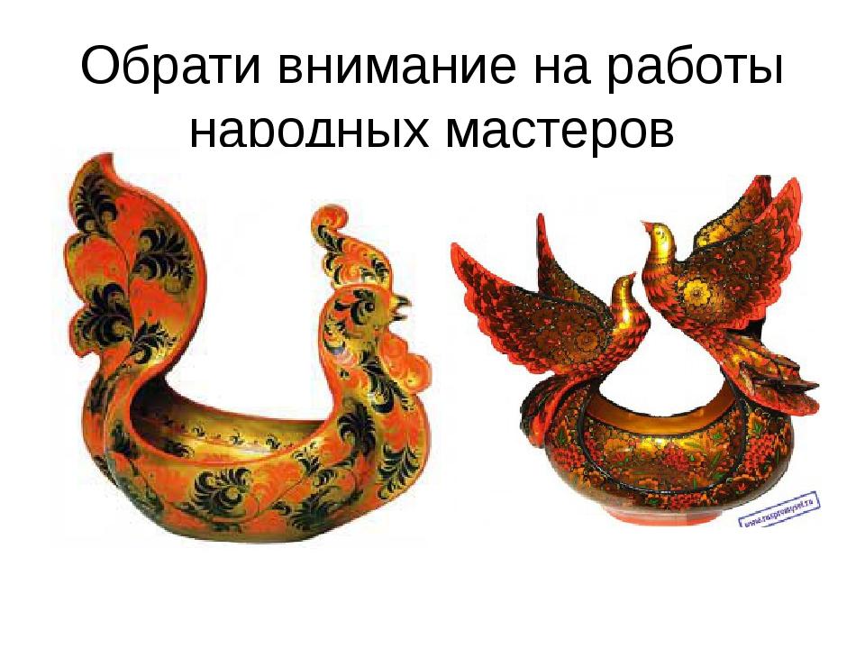 Обрати внимание на работы народных мастеров