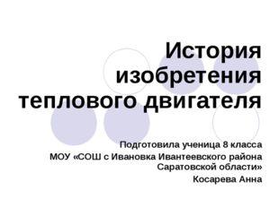 История изобретения теплового двигателя Подготовила ученица 8 класса МОУ «СОШ