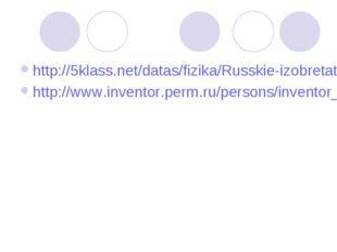 http://5klass.net/datas/fizika/Russkie-izobretateli/0010-010-Krepostnye-izobr
