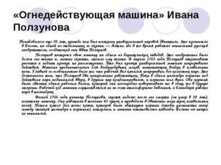«Огнедействующая машина» Ивана Ползунова Понадобилось еще 50 лет, прежде чем