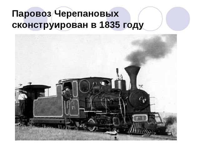 Паровоз Черепановых сконструирован в 1835 году