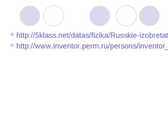 http://5klass.net/datas/fizika/Russkie-izobretateli/0010-010-Krepostnye-izobr...
