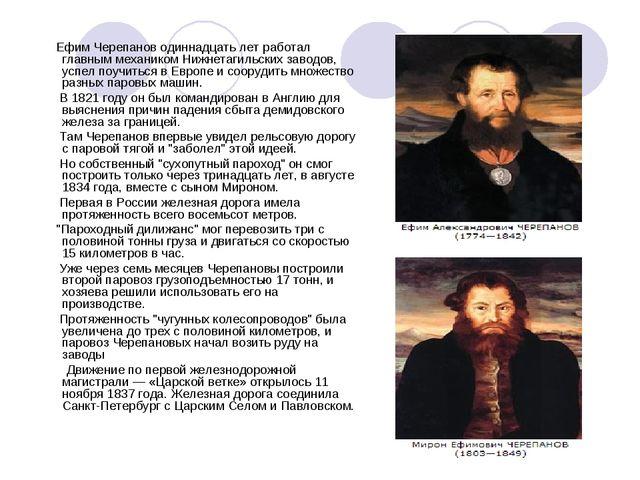 Ефим Черепанов одиннадцать лет работал главным механиком Нижнетагильских зав...
