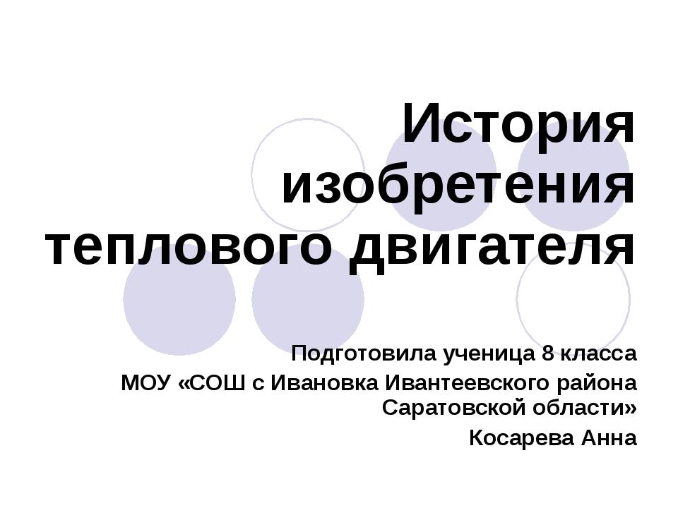 История изобретения теплового двигателя Подготовила ученица 8 класса МОУ «СОШ...