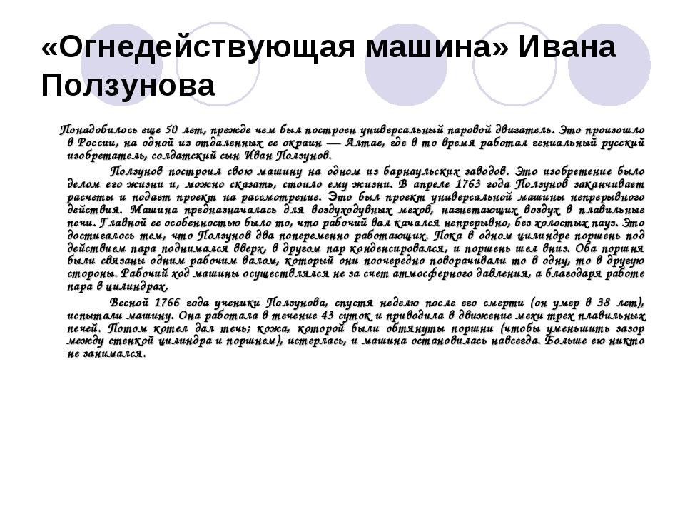 «Огнедействующая машина» Ивана Ползунова Понадобилось еще 50 лет, прежде чем...