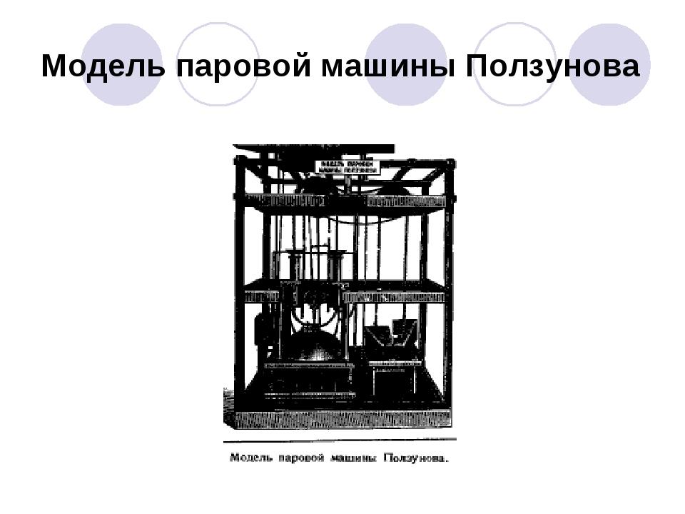 Модель паровой машины Ползунова