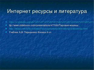 Интернет ресурсы и литература https://ru.wikipedia.org/wiki/%D0%9F%D0%B0%D1%8