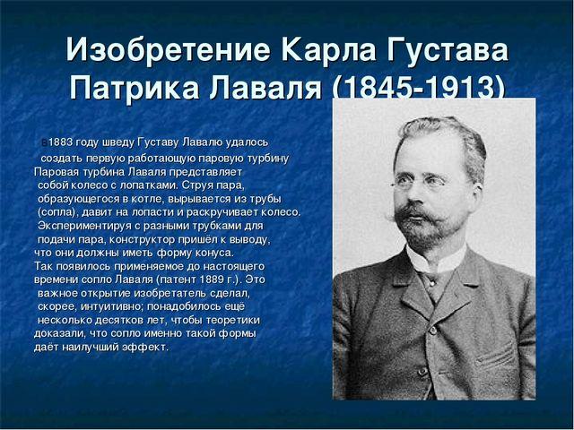 Изобретение Карла Густава Патрика Лаваля (1845-1913) В1883 году шведу Густаву...