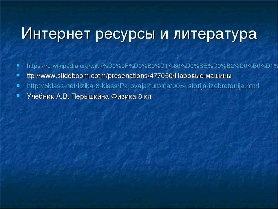 Интернет ресурсы и литература https://ru.wikipedia.org/wiki/%D0%9F%D0%B0%D1%8...