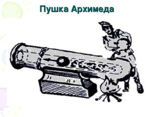 Пушка Архимеда