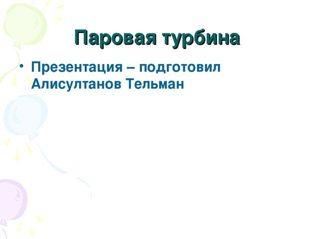 Паровая турбина Презентация – подготовил Алисултанов Тельман