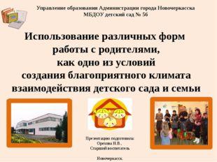 Управление образования Администрации города Новочеркасска МБДОУ детский сад №