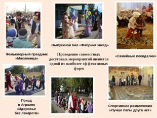 Поход в Агролес «Здоровье без лекарств» Фольклорный праздник «Масленица» Выпу