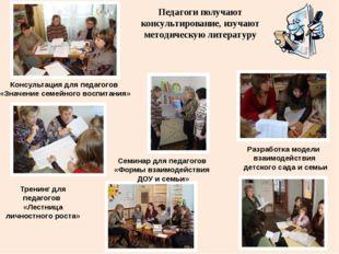 Тренинг для педагогов «Лестница личностного роста» Педагоги получают консульт