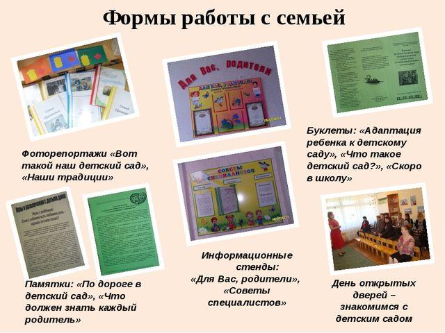 Формы работы с семьей Буклеты: «Адаптация ребенка к детскому саду», «Что тако...