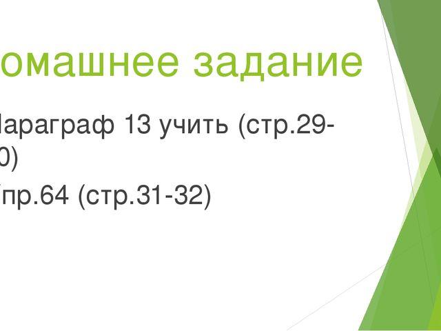 Домашнее задание Параграф 13 учить (стр.29-30) Упр.64 (стр.31-32)