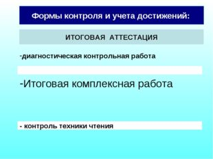 Формы контроля и учета достижений: ИТОГОВАЯ АТТЕСТАЦИЯ диагностическая контро