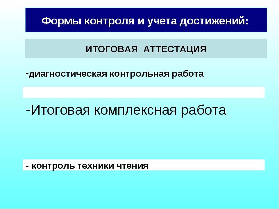 Формы контроля и учета достижений: ИТОГОВАЯ АТТЕСТАЦИЯ диагностическая контро...