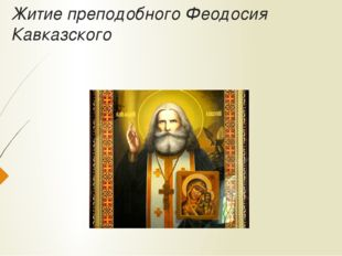 Житие преподобного Феодосия Кавказского