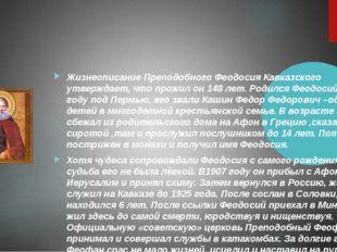 Жизнеописание Преподобного Феодосия Кавказского утверждает, что прожил он 14