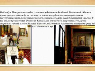 В 1948 году в Минеральных водах скончался батюшка Феодосий Кавказский. Жизнь