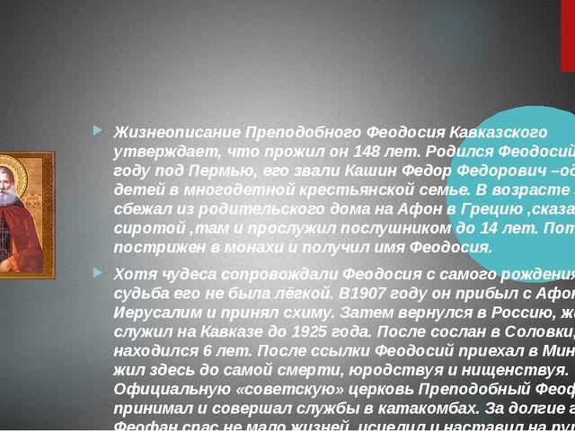 Жизнеописание Преподобного Феодосия Кавказского утверждает, что прожил он 14...