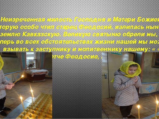 Неизреченная милость Господня и Матери Божией, которую особо чтил старец Феод...