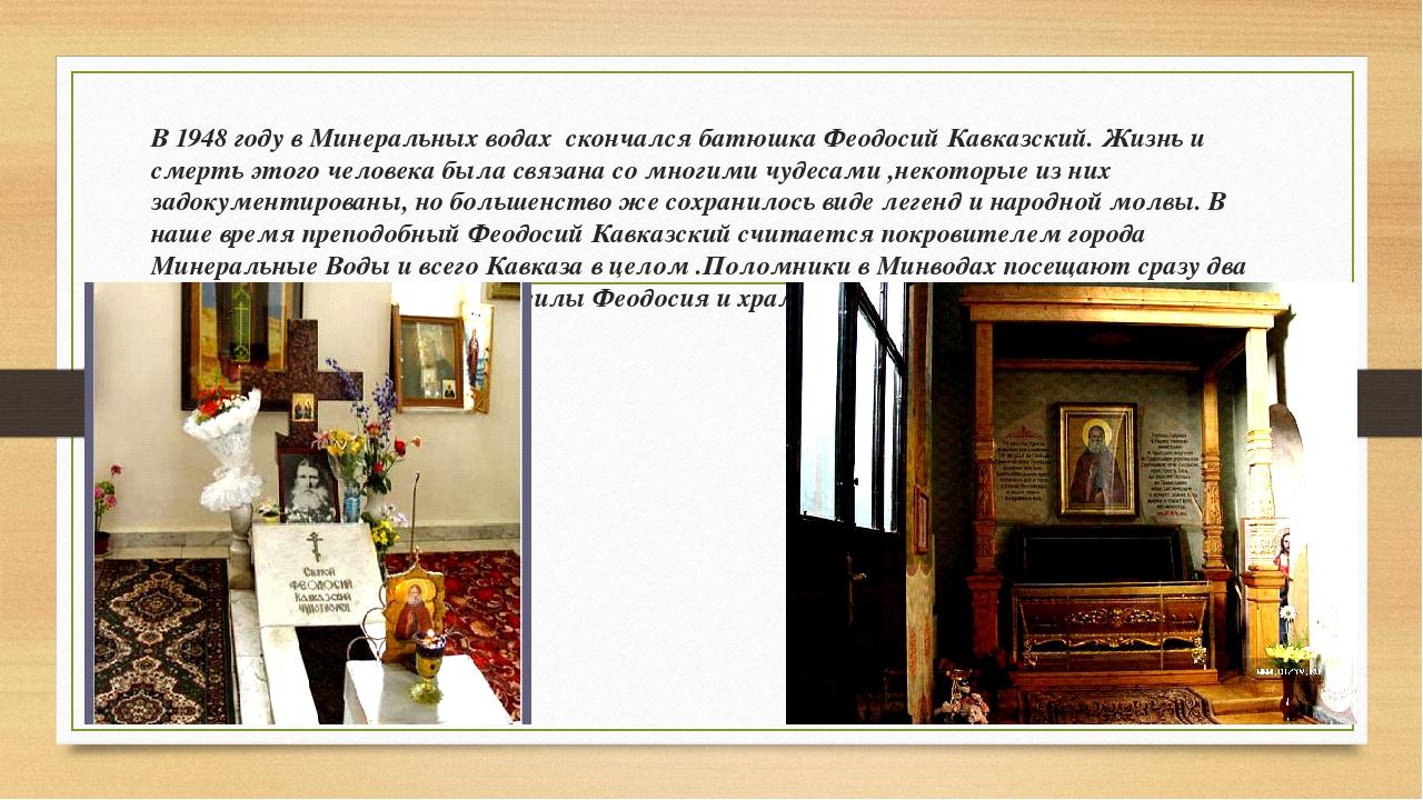 В 1948 году в Минеральных водах скончался батюшка Феодосий Кавказский. Жизнь...