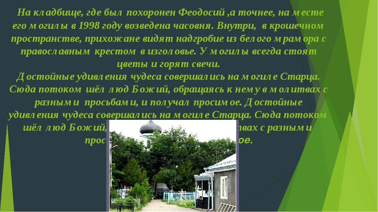 На кладбище, где был похоронен Феодосий ,а точнее, на месте его могилы в 199...
