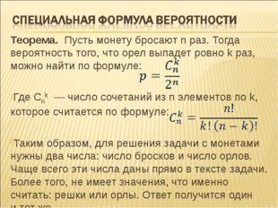 Теорема. Пусть монету бросают n раз. Тогда вероятность того, что орел выпадет