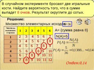Множество элементарных исходов: Решение: 2 3 4 5 6 7 3 4 5 6 7 8 4 5 6 7 8 9