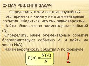 Определить, в чем состоит случайный эксперимент и какие у него элементарные с
