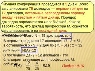 Решение: Всего N = 75 докладов В первые три дня по 17 докладов: 17 ∙ 3 = 51,