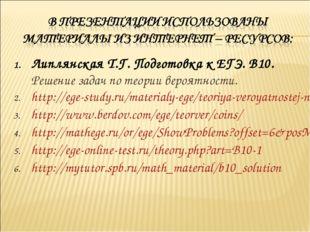 Липлянская Т.Г. Подготовка к ЕГЭ. В10. Решение задач по теории вероятности. h