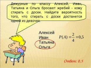 Дежурные по классу Алексей, Иван, Татьяна и Ольга бросают жребий - кому стира