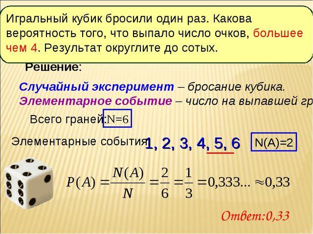 Решение: Случайный эксперимент – бросание кубика. Элементарное событие – числ...