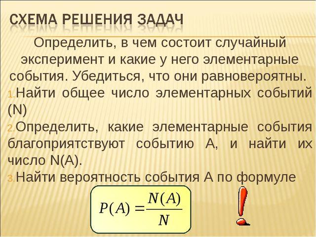 Определить, в чем состоит случайный эксперимент и какие у него элементарные с...
