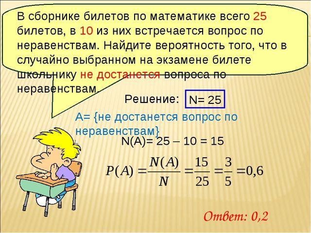 В сборнике билетов по математике всего 25 билетов, в 10 из них встречается во...