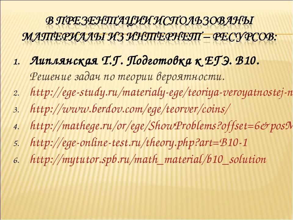 Липлянская Т.Г. Подготовка к ЕГЭ. В10. Решение задач по теории вероятности. h...