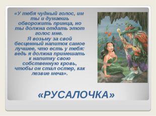 «У тебя чудный голос, им ты и думаешь обворожить принца, но ты должна отдать