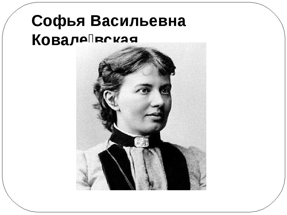 Софья Васильевна Ковале́вская