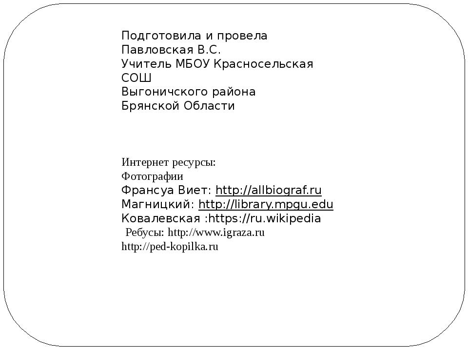Подготовила и провела Павловская В.С. Учитель МБОУ Красносельская СОШ Выгонич...