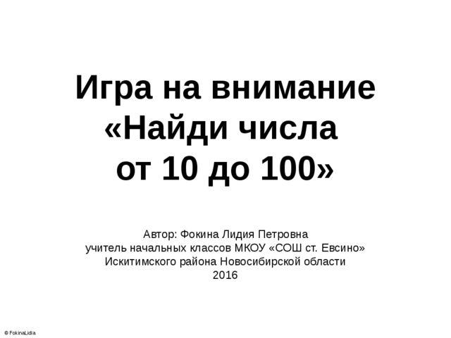 Игра на внимание «Найди числа от 10 до 100» Автор: Фокина Лидия Петровна учит...