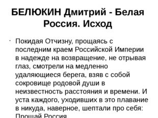 БЕЛЮКИН Дмитрий - Белая Россия. Исход Покидая Отчизну, прощаясь с последним к