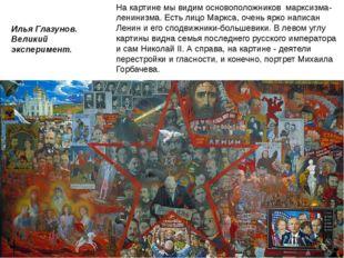 Илья Глазунов. Великий эксперимент. На картине мы видим основоположников м