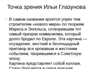 Точка зрения Ильи Глазунова В самом названии кроется упрек тем строителям «но